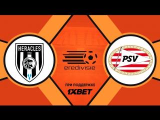 Хераклес 1:2 ПСВ | Голландская Эредивизи 2017/18 | 19-й тур | Обзор матча