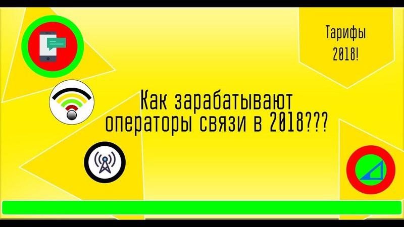 новости телекома 1. в 2018 на одгого оператора связи станет меньше. 5G уже в России!.