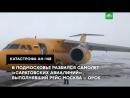 Катастрофа Ан-148: хроника трагедии