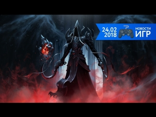 24.02 | Новости игр #12. Diablo 3 и Assassin's Creed