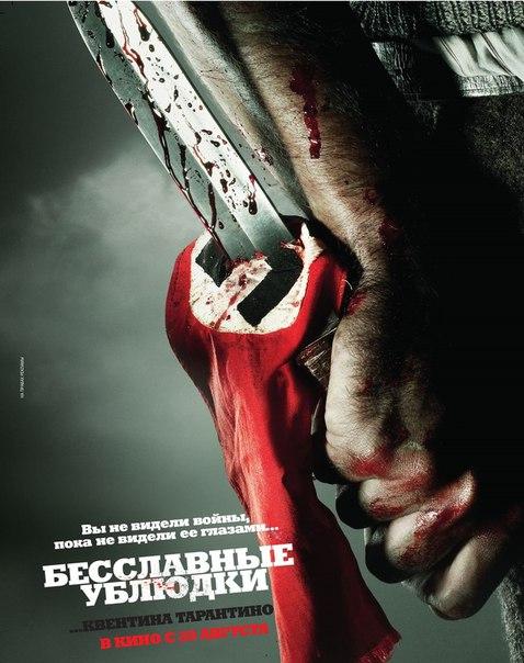 Отличная кинокартина Квентина Тарантино, с очень хорошей режиссерской работой и захватывающим сюжетом!