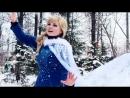 Отпусти и Забудь - Татьяна Шереметьева cover (фрагмент из Песни Эльзы из мюзикла Холодное сердце )