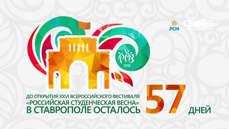 Российская студенческая весна 2018. Встречаемся в Ставрополе. Осталось 57 дней