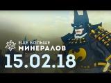 [Игровые новости] Ещё Больше Минералов 15.02.2018