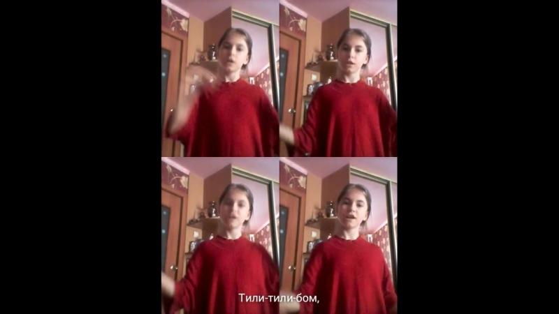 Тили-тили бом