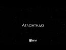 Атлантида (2017) | 1001horror