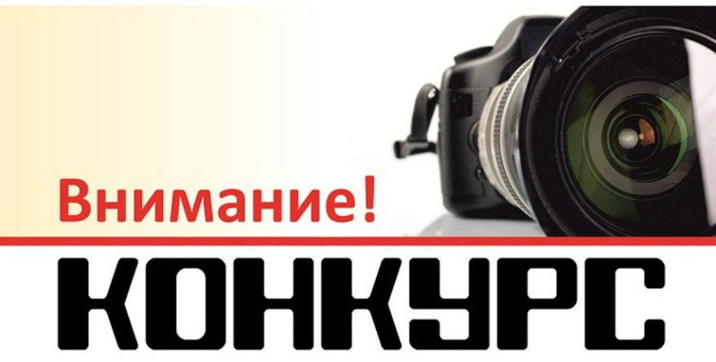 Стартует конкурс фотографов