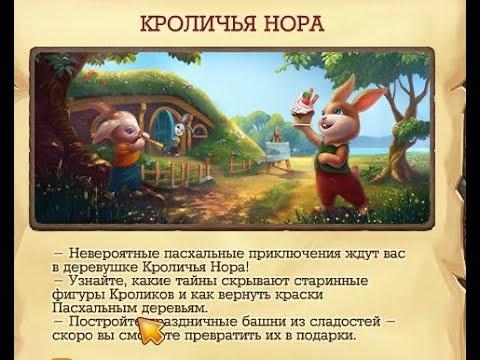2 Часть Easter Update Klondike Кроличья нора Клондайк