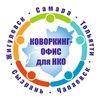 Коворкинг-офис для НКО в Тольятти