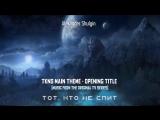 Alexander Shulgin - TKNS (Tot kto ne spit) Main Theme - Opening Titles . OST TKNS TV serial
