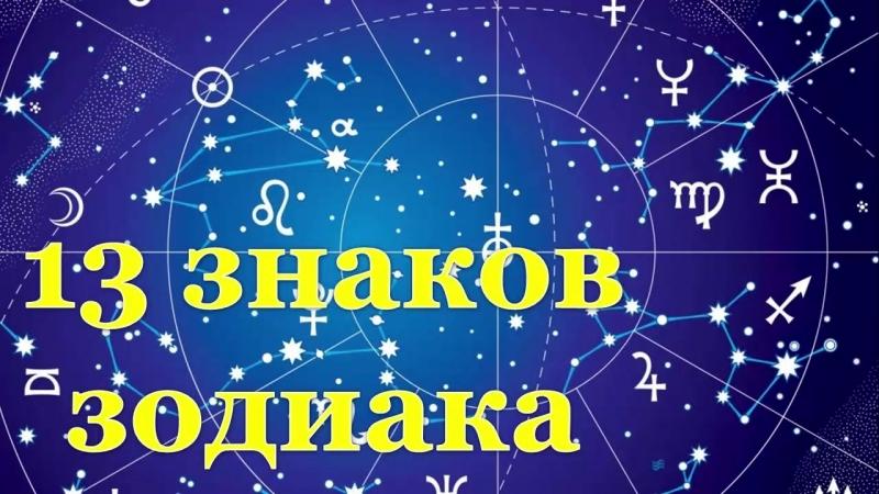 13 знаков зодиака фон