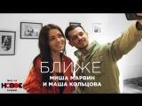 Миша Марвин и Маша Кольцова - Ближе (запись трека)