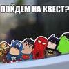 Пойдем_На_Квест!?МСК