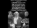 Мартин Боруля (1953) [Екранізація п єси І. Карпенка-Карого]