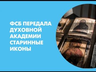 ФСБ передала Духовной академии старинные иконы