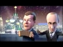 Медведев и Путин - Частушки