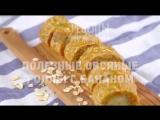 Полезные овсяные роллы с бананом - идеальный вариант на завтрак, перекус или на десерт тем, кто следит за своей талией
