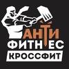 АНТИФИТНЕС | КРОССФИТ СПб