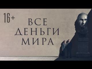 Все Деньги Мира | Трейлер | В кино с 22 февраля