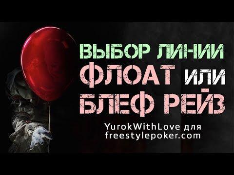 Выбор линии - флоат или рейз контбета на флопе   Покер стрим от YurokWithLove