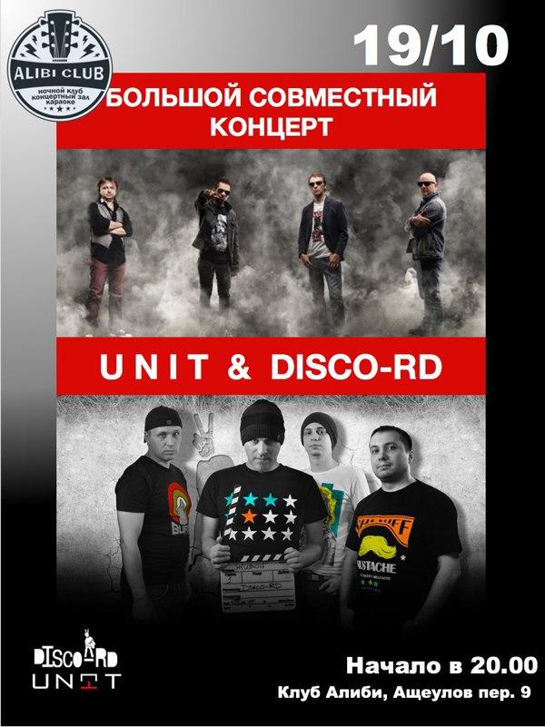 Концерт рок групп Unit и Disco-Rd 19 октября в Москве