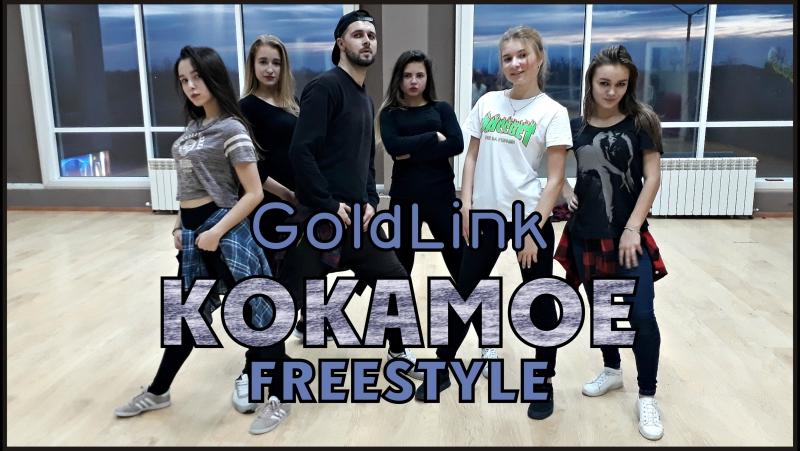 GoldLink – Kokamoe Freestyle   choreography Vladimir Osipenko