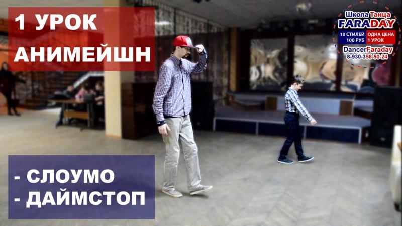 1 УРОК - АНИМЕЙШН (СлоуМо и ДаймСтоп) - Школа Фарадей (Иваново)