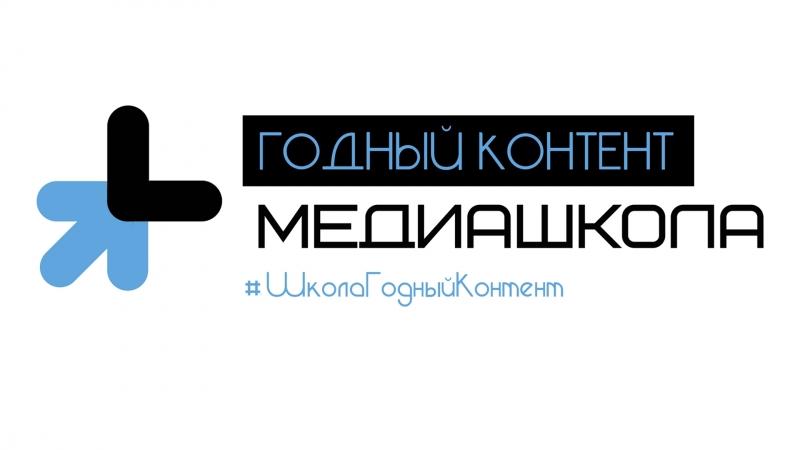 МедиаШкола Годный контент Лекция №2 Дарья Дмитриева и Виктория Мельникова