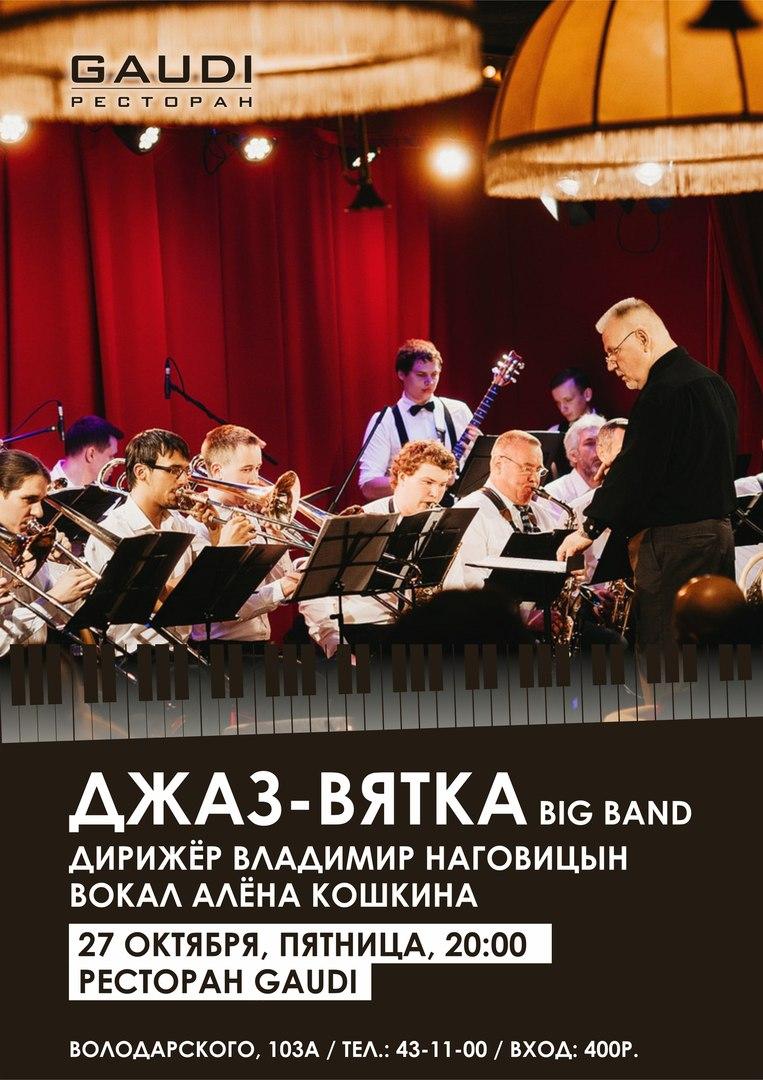 """27.10 Big Band """"Джаз-Вятка"""" в Ресторане GAUDI"""