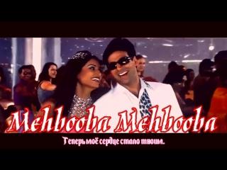 Mehbooba Mehbooba - Ajnabee (2001) ¦ Akshay Kumar  Bipasha Basu ¦ Adnan Sami  Sunidhi Chauhan (рус.суб.)