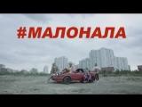 Премьера! VIU VIU - #МАЛОНАЛА (25.07.2017)