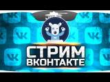 Первый Стрим Джова Вконтакте