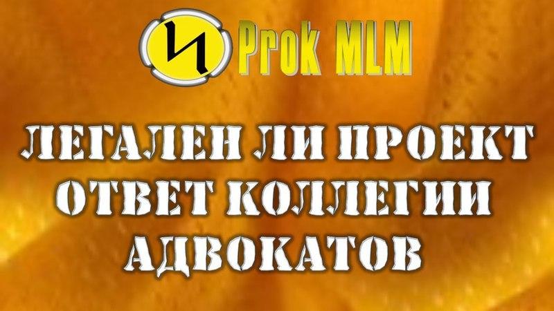 ProkMLM Легален ли проект Ответ коллегии адвокатов