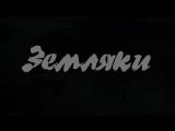 Трейлер к фильму Земляки