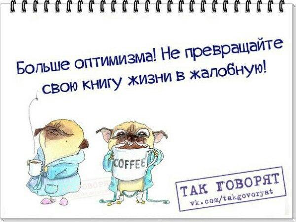 Больше оптимизма открытка
