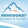 Прокат сноубордов и лыж: СПБ