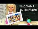 ШКОЛЬНАЯ ФОТОГРАФИЯ Мультик Барби Школа Играем в Куклы Игрушки для девочек