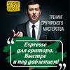 """Тренинг """"Espresso для оратора"""" 15-16 декабря"""