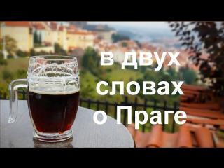 В двух словах о Праге