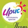 Арт Фестиваль Красок Пермь