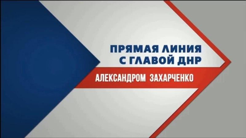 Прямая линия с Главой ДНР Александром Захарченко. 22.03.18.