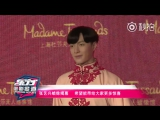 171103 EXO Lay Yixing @ East Movie Report Madame Tussauds Wax Museum Shanghai