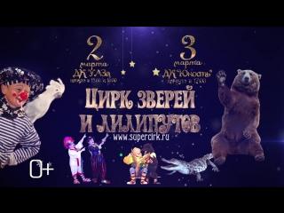 Цирк Зверей и Лилипутов Каменск-Уральский FullHD 2018