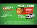 Выиграй 1 000 000 рублей