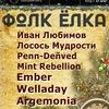 29.12 Фолк Ёлка в КЦ «Сердце» 17.00