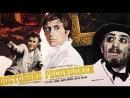 Фильм Достояние республики_1971 (детектив, драма, приключения).