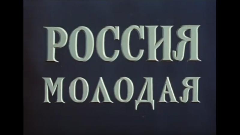 РОССИЯ МОЛОДАЯ. Серия седьмая. Нашествие.