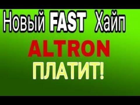 Новый FAST Хайп ALTRON платит!