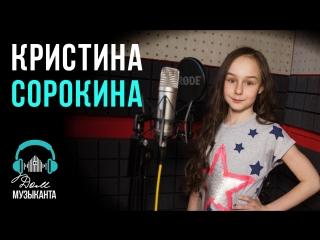 Кристина Сорокина - Красками разными