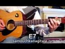 Ветер перемен - из к_ф Мэри Поппинс Тональность Еm Как играть на гитаре песн